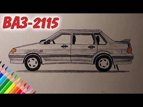 Как Нарисовать машину ВАЗ-2115, LADA Samara, Рисунки для начинающих и детей #drawings