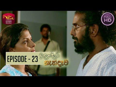 Ilandaari Handawa - ඉලන්දාරි හැන්දෑව | Episode -23 | 2018-08-23 | Rupavahini TeleDrama