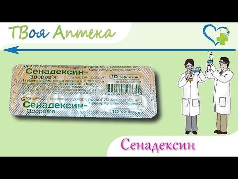 Сенадексин таблетки - показания (видео инструкция) описание, отзывы