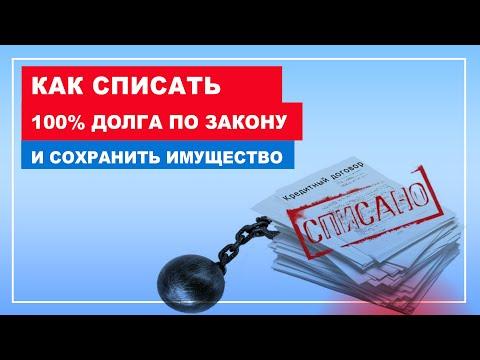 Закон о банкротстве. Нечем платить кредит? Как списать долги по кредитам?