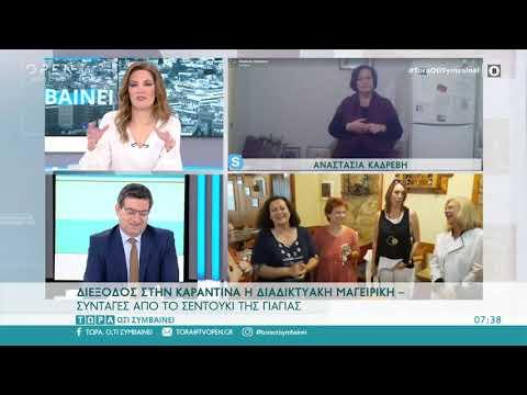 Το Σεντούκι της Γιαγιάς στην εκπομπή της Φαίης Μαυραγάνη, OPEN TV