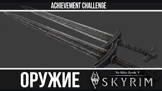 Оружие из игр - Skyrim - Железное оружие