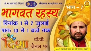 Shrimad Bhagwat Katha || भागवत रहस्य || 7 Day On Disha Tv Channel || Swami Karun Dass Ji Maharaj