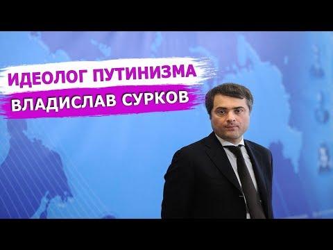Сурков: Россия будет путинским государством до конца века. Leon Kremer #42
