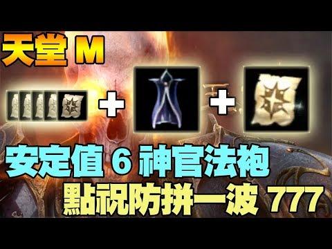 【Lineage天堂M】安定值6神官斗篷點祝防拼一波777
