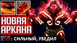 НОВАЯ АРКАНА АКС УРОН с КУЛАКОВ | AXE DOTA 2