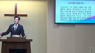 """갈라디아서 강해(8) 또 """"오직 예수 믿음으로"""""""