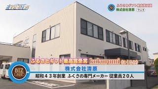 2020年6月20日放送分  滋賀経済NOW