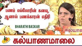 பணம் எல்லோரின் கனவு, ஆனால் பணக்காரன் எதிரி : Bharathi Baskar | Kalyanamalai
