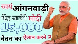 Pm Modi Going To Anganwadi Kendra For 15000 Salary Increase Anganwadi ? ||Anganwadi Qna Special
