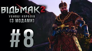 Let's Play THE WITCHER 2 Modded - Part 8