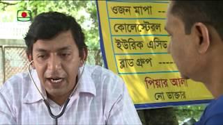 No Doctor | Bangla Full Natok | Chanchal Chowdhury | Farhana Mili