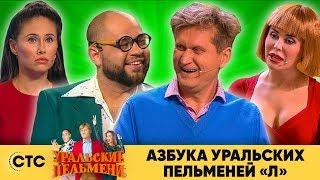Азбука Уральских пельменей - Л   Уральские пельмени 2019