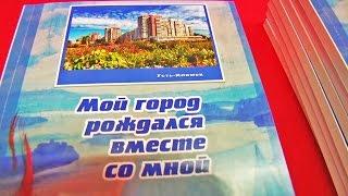 """""""Мой город рождался вместе со мной"""".    г.  Усть - Илимск 2016 г."""