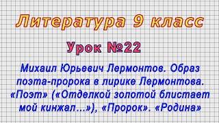 Литература 9 класс Урок 22