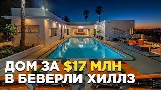 Дом за 17 миллионов долларов в Беверли Хиллз, Лос Анджелес, США тур по дому