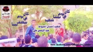 preview picture of video 'عبدالرحمن على استشهد..فأتموا ثورتكم ( شهيد سوهاج )   YouTube'