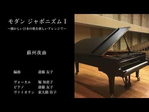 日本の歌 【蘇州夜曲】ピアノ、ヴォーカル、ヴァイオリン|モダン ジャポニズム I
