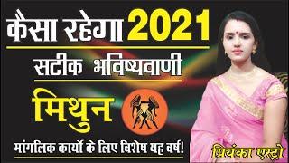 Mithun Rashifal 2021 ll मिथुनराशिफल ll संपूर्ण वार्षिक राशिफल 2021 - Download this Video in MP3, M4A, WEBM, MP4, 3GP