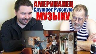 Американец слушает Русскую музыку (Ленинград, Цой, Кипелов)