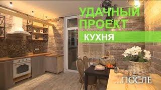 Ретро-кухня для творческой семьи - Удачный проект - Интер