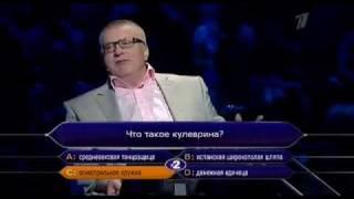 Жириновский Кто хочет стать миллионером (вся передача)