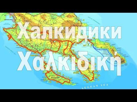 Халкидики: Что посмотреть за неделю?!  |  Delphi: What to watch in a week?!