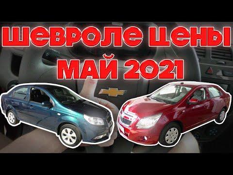 Chevrolet цены май 2021