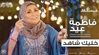 فاطمة عيد - خليك شاهد 2018 Fatma Eid - Khaleek Shahed تحميل MP3