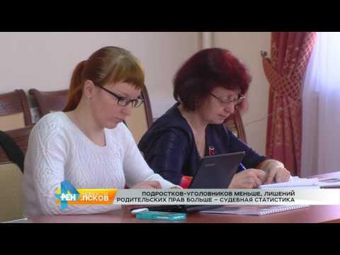 Новости Псков 29.03.2017 # Областной суд рассказал о результатах работы в прошлом году