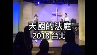 2018梁瓊月牧師特會-台北第五場-天國的法庭 09/30