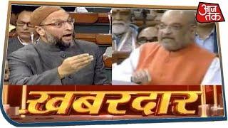 नगरिकता बिल पर Lok Sabha में 'कॉपी फाड़' बहस ! | Khabardar | Dec 9, 2019