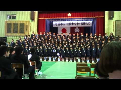 田熊小学校閉校記念式典 全校合唱「みやま会の歌」「校歌