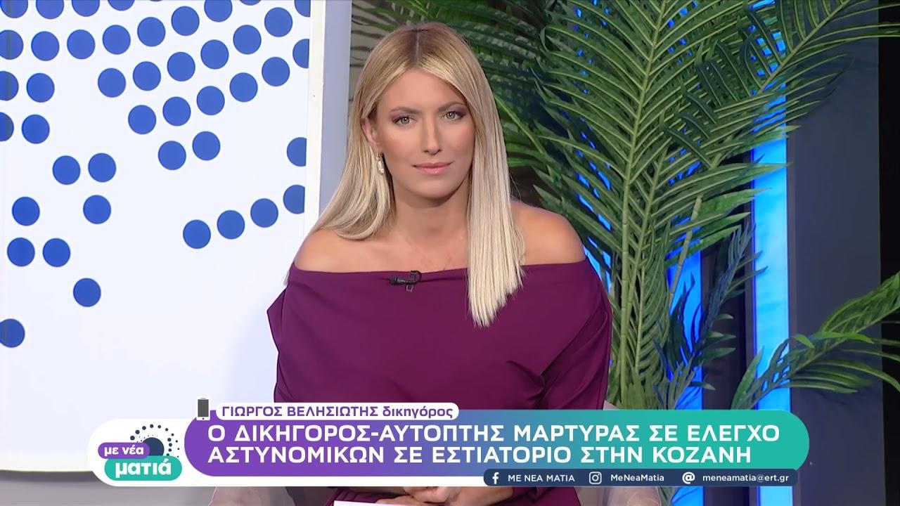 Κοζάνη: Εστιάτορας ζήτησε το πιστοποιητικό εμβολιασμού αστυνομικών που πήγαν για έλεγχο 02/10/21 ΕΡΤ