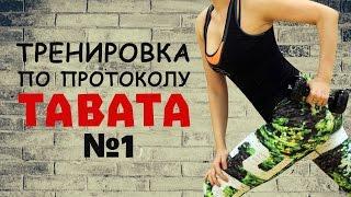 Табата, тренировка №1