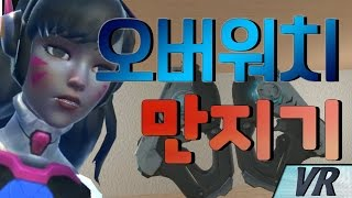 [가상현실VR] D.VA 송하나와 가상 데이트, 오버워치 무기들 직접 쏴보기! - (오버워치(HTC VIVE) - 겜브링(GGAMBRING)