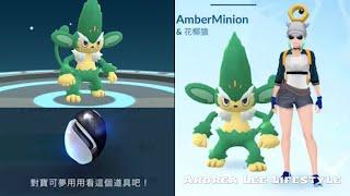 Simisage  - (Pokémon) - 《Pokemon Go》我用合眾之石把花椰猴進化成花椰猿囉!ヤナップ Pansage ヤナッキー Simisage Unova Stone