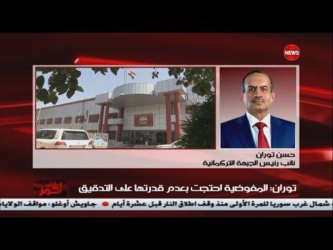 شاهد بالفيديو.. مانشيت احمر ... ملامح ازمة سياسية بكركوك مع اقتراب الانتخابات