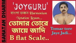 Tomar Tore Jaye Jadi (With Lyrics)Harmonium   - YouTube
