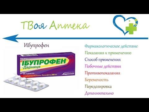 Ибупрофен таблетки - показания (видео инструкция) описание, отзывы
