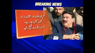 Corrupt people will not be a part of Imran Khan's cabinet: Sheikh Rasheed