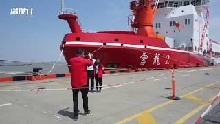 186 team members take two Xuelong icebreakers home after completing 36th Antarctic expedition