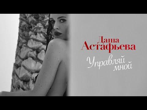 ДАША АСТАФЬЕВА - УПРАВЛЯЙ МНОЙ [OFFICIAL VIDEO]