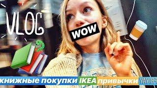 ВЛОГ книжные покупки в IKEA, привычки, билингва-среда и 24 ЧАСА ЧТЕНИЯ