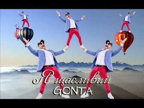 GONTA - Я щасливий