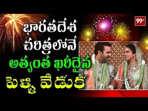 అంబానీ ఇంట ఖరీదైన పెళ్లి వేడుక | Expensive Wedding Ceremony @ Mukesh Ambani House
