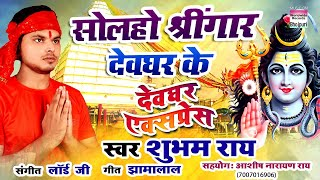 solaho sringar Devghar ke | Devghar Express | Sawan Special Geet 2018 - Download this Video in MP3, M4A, WEBM, MP4, 3GP