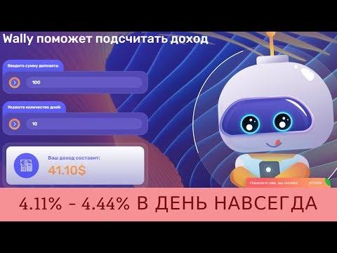 Wally L300003 отзывы 2019, обзор, Прибыль 4.11% - 4.44% Каждый день Бессрочно