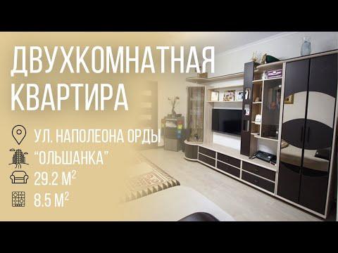 фото наполеона орды ул, 7, гродно, гродненская область, 2 комнатная, 53.3 м², 1/9 0