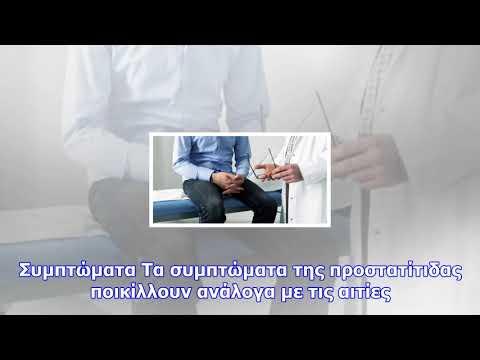 Συμπτώματα του καρκίνου του προστάτη και των αποτελεσμάτων
